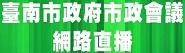 臺南市市政會議網路直播