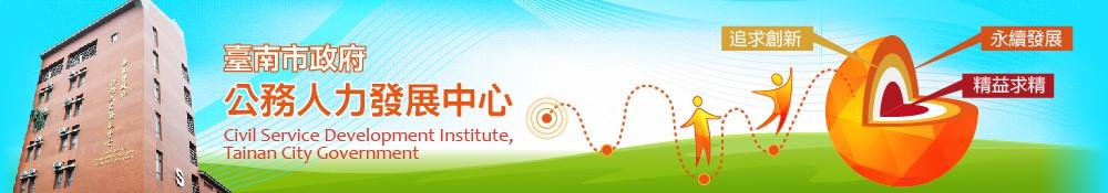 臺南市政府公務人力發展中心