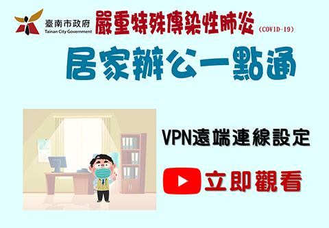 居家辦公一點通-VPN遠端連線設定(另開新視窗)
